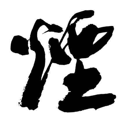 Illustration of black Chinese calligraphy. word for smoke