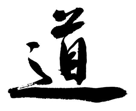 brushstokes: Illustration of black Chinese calligraphy. word for chinese tao