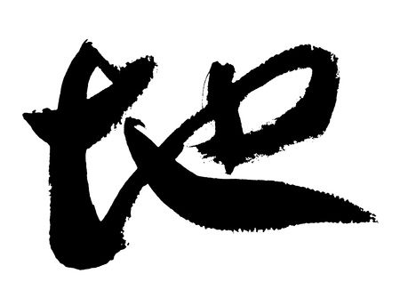 chinese script: Illustration of black Chinese calligraphy. word for Earth  Floor Stock Photo