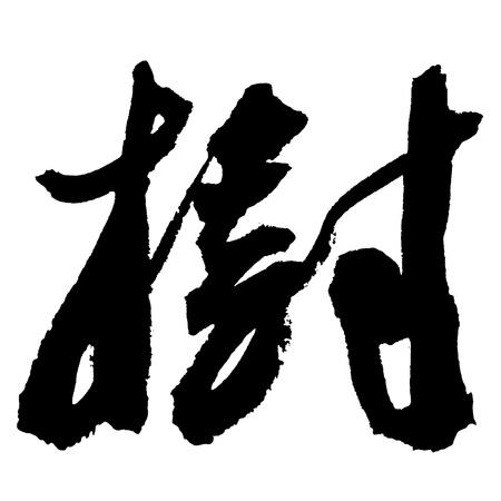 brushstokes: Illustration of black Chinese calligraphy. word for tree