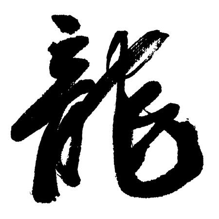 brushstokes: Illustration of black Chinese calligraphy. word for dragon