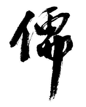 Illustration of black Chinese calligraphy. word for confucianism illustration