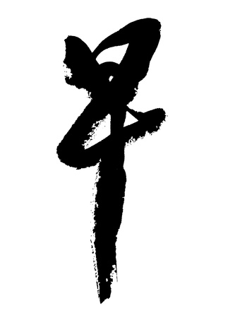beforehand: Illustration of black Chinese calligraphy. word for morning