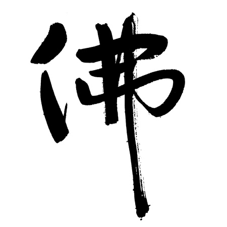 Illustration of black Chinese calligraphy. word for 'buddha' illustration