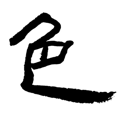 countenance: Illustration of black Chinese calligraphy. word for color