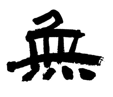 brushstokes: Illustration of black Chinese calligraphy. word for without nothing Stock Photo
