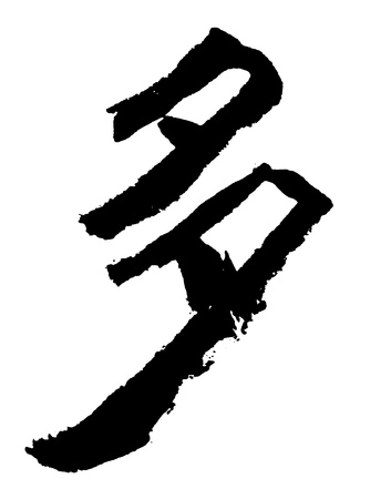 brushstokes: Illustration of black Chinese calligraphy. word for many Stock Photo