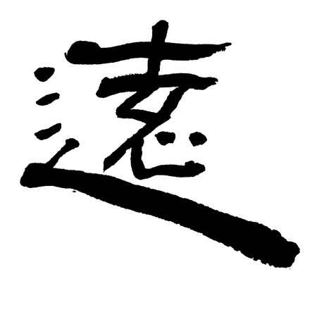 Illustration of black Chinese calligraphy. word for far