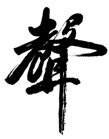 brushstokes: Illustration of black Chinese calligraphy. word for sound