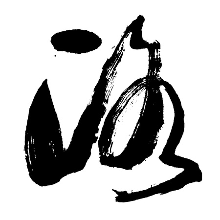 brushstokes: Illustration of black Chinese calligraphy. word for sea