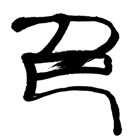 Illustration of black Chinese calligraphy. word for color