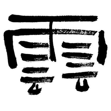 brushstokes: Illustration of black Chinese calligraphy. word for cloud