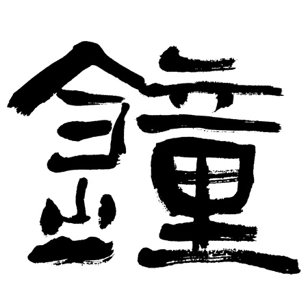 Illustration of black Chinese calligraphy. word for bell