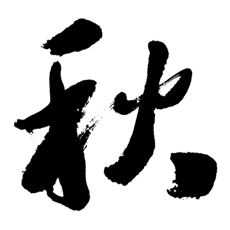 brushstokes: Illustration of black Chinese calligraphy. word for autumn