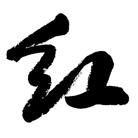 brushstokes: Illustration of black Chinese calligraphy. word for red Stock Photo
