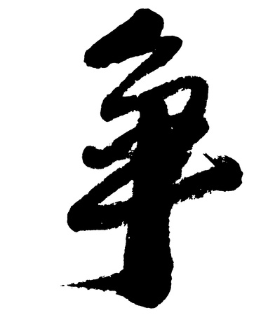 chinese calligraphy character: Illustration of black Chinese calligraphy. word for contend Stock Photo