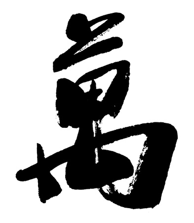 brushstokes: Illustration of black Chinese calligraphy. word for ten thousand