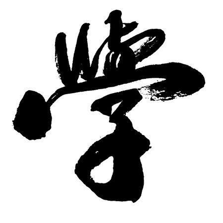 Illustration of black Chinese calligraphy. word for learn