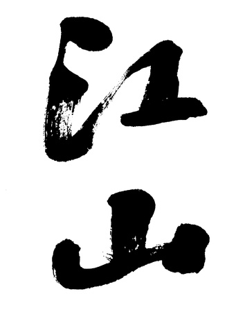 brushstokes: Illustration of black Chinese calligraphy. word for country
