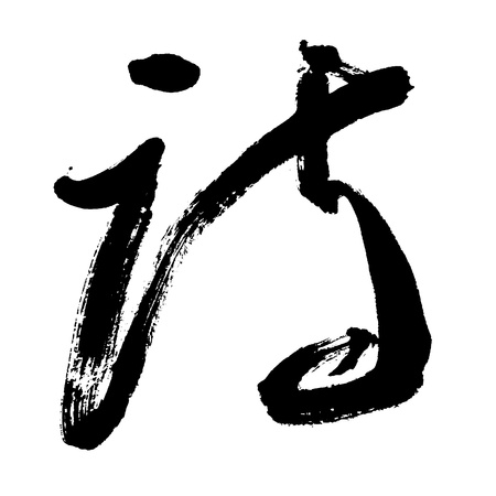 poem: Illustration of black Chinese calligraphy. word for poem