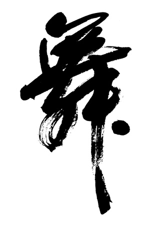 wu: Illustration of black Chinese calligraphy. word for dance