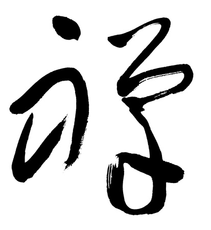 Illustration of black Chinese calligraphy. word for 'zen' illustration