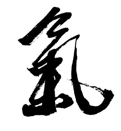 Illustration of black Chinese calligraphy. word for pneuma illustration