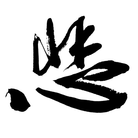 brushstokes: Illustration of black Chinese calligraphy. word for sad