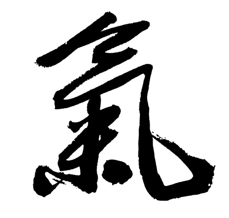 Illustration of black Chinese calligraphy. word for pneuma