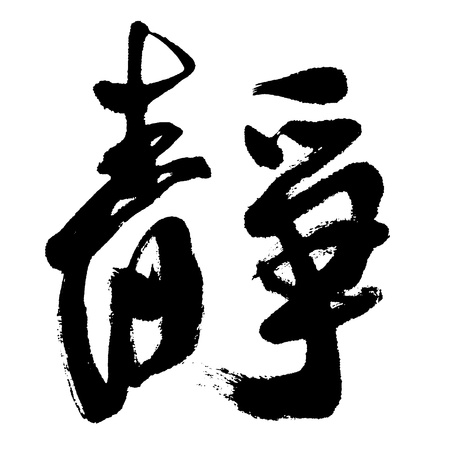 jing: Illustration of black Chinese calligraphy. word for quiet Stock Photo