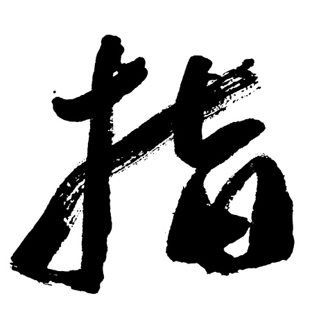 depend: Illustration of black Chinese calligraphy. word for point