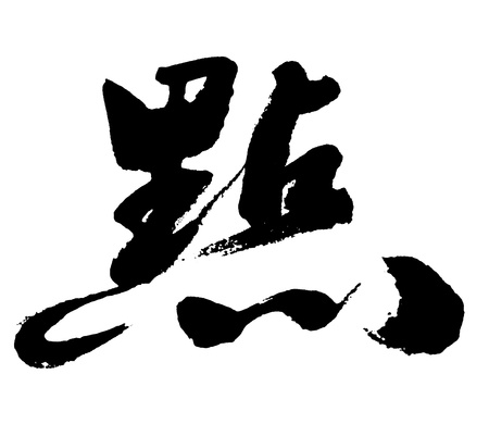 Illustration of black Chinese calligraphy. word for dot