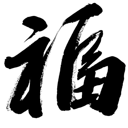 Illustration of black Chinese calligraphy. word for  good fortune