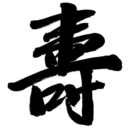 chinese calligraphy character: Illustration of black Chinese calligraphy. word for longevity Stock Photo