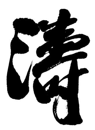brushstokes: Illustration of black Chinese calligraphy. word for billow