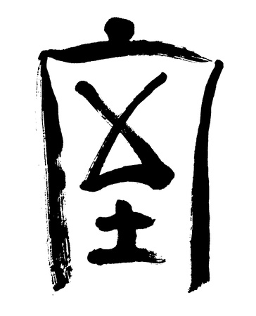 brushstokes: Illustration of black Chinese calligraphy. word for room