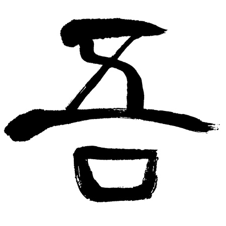 wu: Illustration of black Chinese calligraphy. word for I