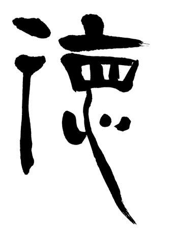 virtue: Illustration of black Chinese calligraphy. word for virtue Stock Photo