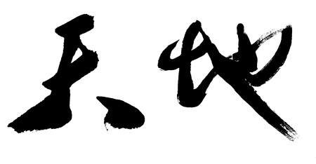 Illustration of black Chinese calligraphy. word for word