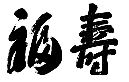 Illustration of black Chinese calligraphy. word for  happiness and longevity