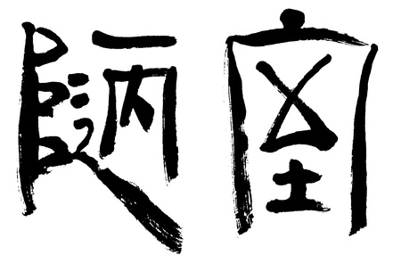 brushstokes: Illustration of black Chinese calligraphy. word for humble room  Stock Photo