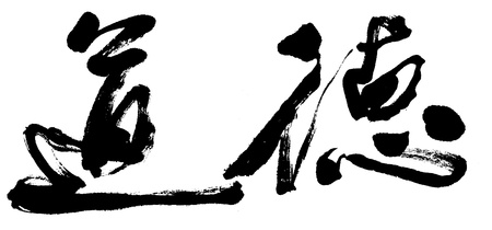 brushstokes: Illustration of black Chinese calligraphy. word for morality Stock Photo