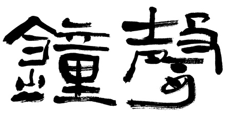brushstokes: Illustration of black Chinese calligraphy. word for ring