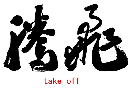 Illustration of black Chinese calligraphy. word for take off