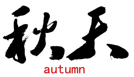 Illustration of black Chinese calligraphy. word for autumn