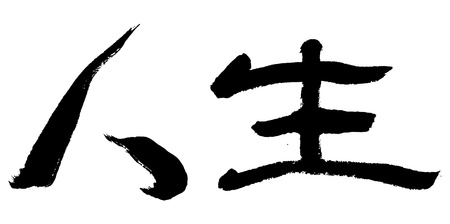 Illustration of black Chinese calligraphy. word for life illustration