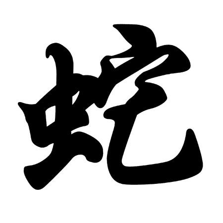 snake calligraphy: Chinese New Year 2013, Illustration of black Chinese calligraphy, mean Year of Snake  Stock Photo