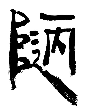 brushstokes: Illustration of black Chinese calligraphy. word for ugly Stock Photo