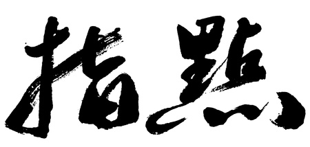 chinese characters: Illustration of black Chinese calligraphy. word for give directions