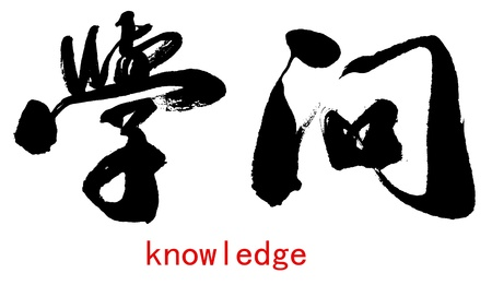 brushstokes: Illustration of black Chinese calligraphy. word for knowledge